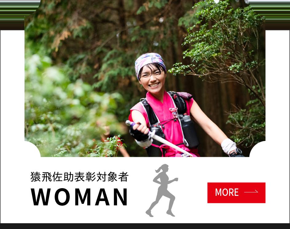 猿飛佐助表彰対象者年代別WOMAN
